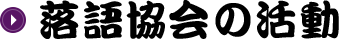 落語協会の活動