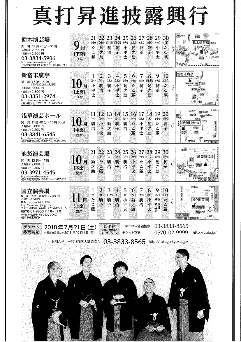 【二つ目】真打昇進とその未来【落協芸協】 Part.2 (487)